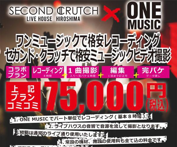 SECOND CRUTCH × ONE MUSIC