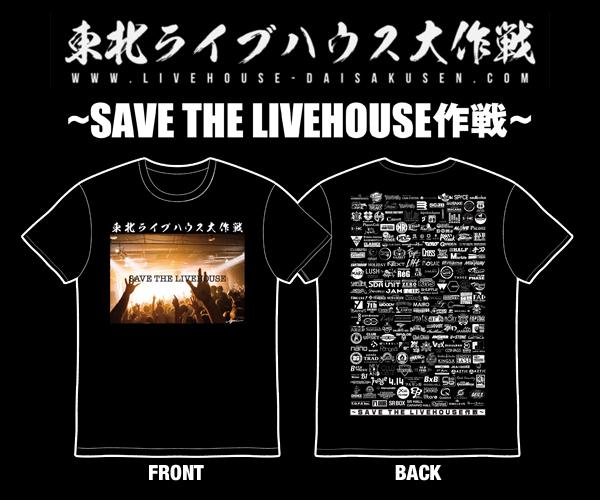 東北ライブハウス大作戦(〜SAVE THE LIVEHOUSE作戦〜)