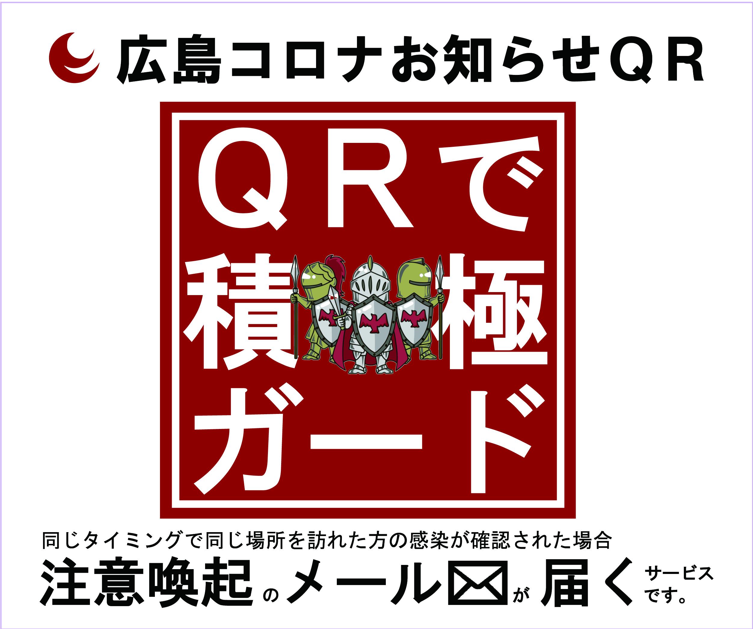 QRで積極ガード